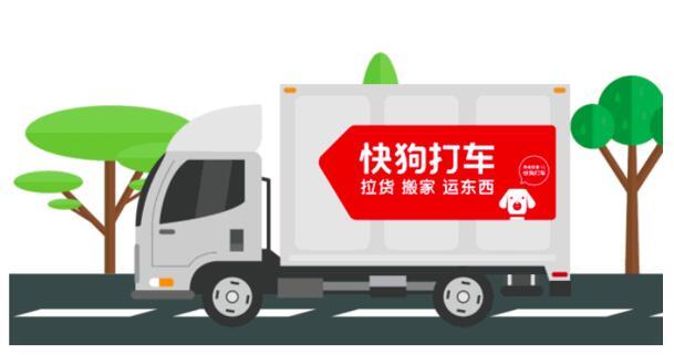 9.11快狗打车App.jpg