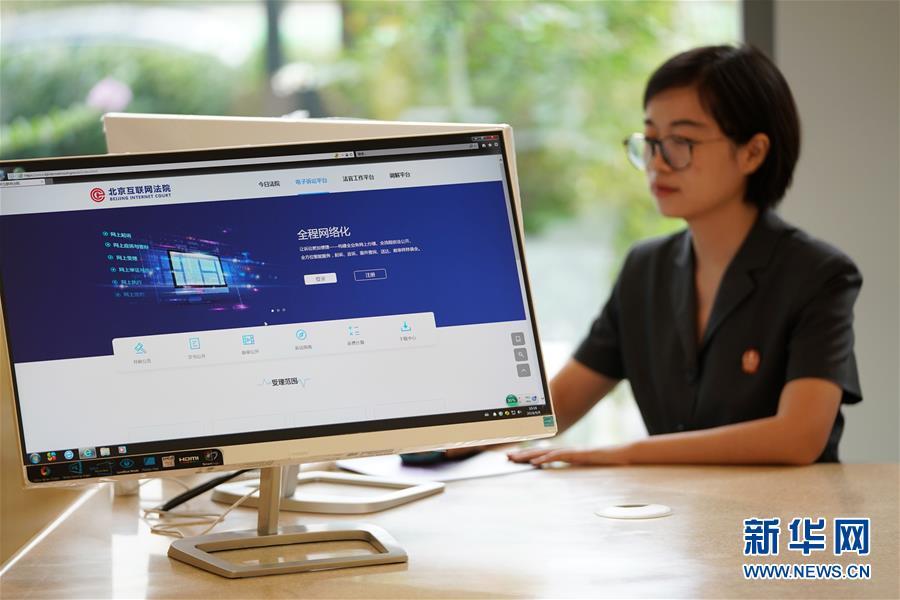 9.11北京互联网法院.jpg