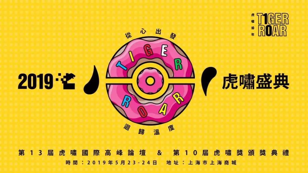 2019虎啸盛典.jpg