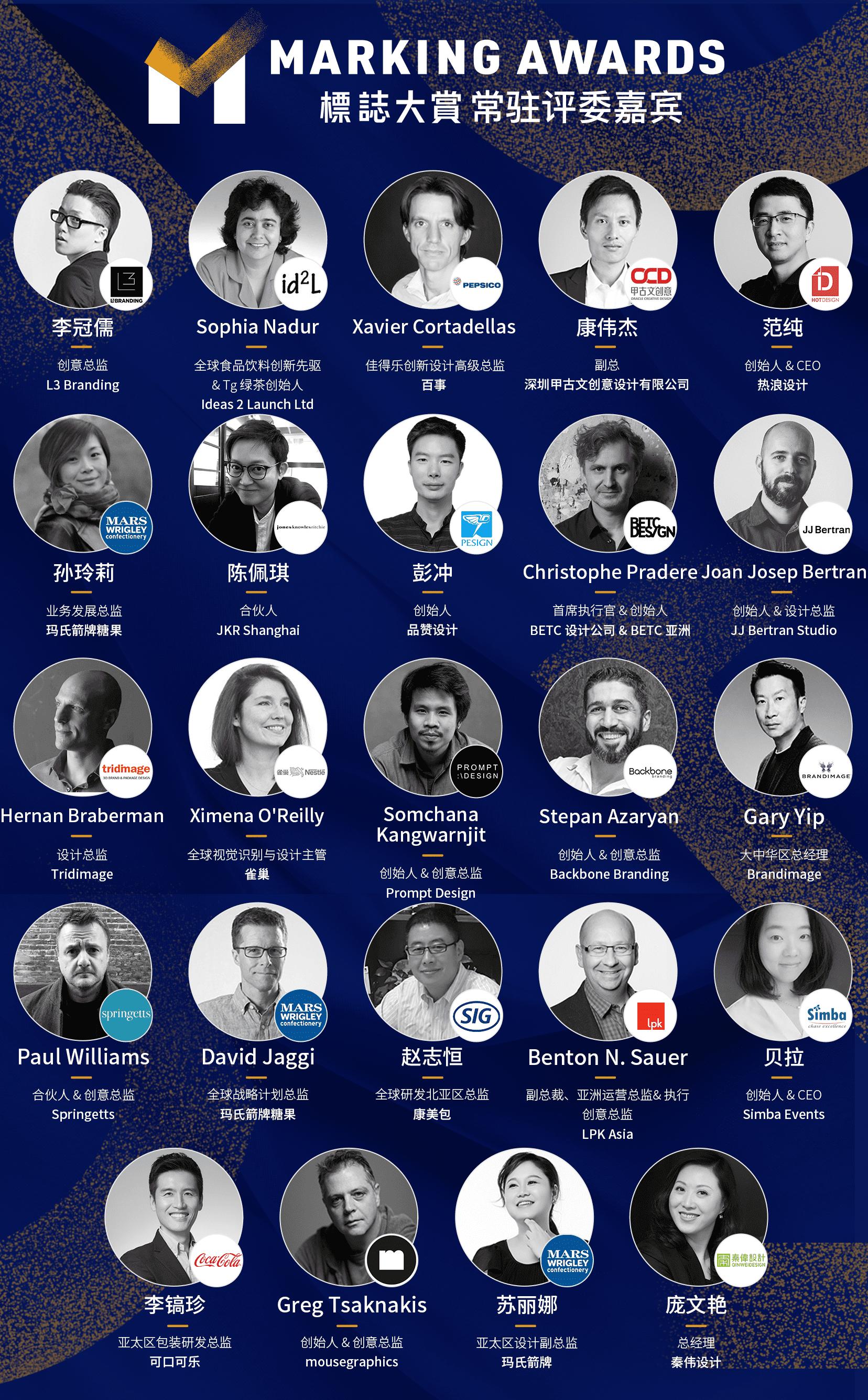 8-MA评委-web.png